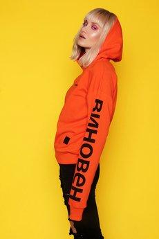 - Guilty Orange Hoodie Bluza